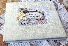 Книжки побажань весільні