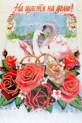 свадебный рушник На щастя на долю