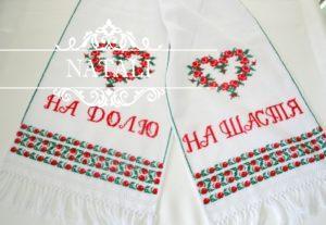 вышитий свадебный рушник