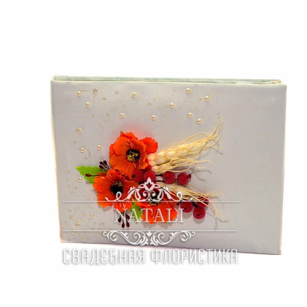 Свадебная книга пожеланий в украинском стиле
