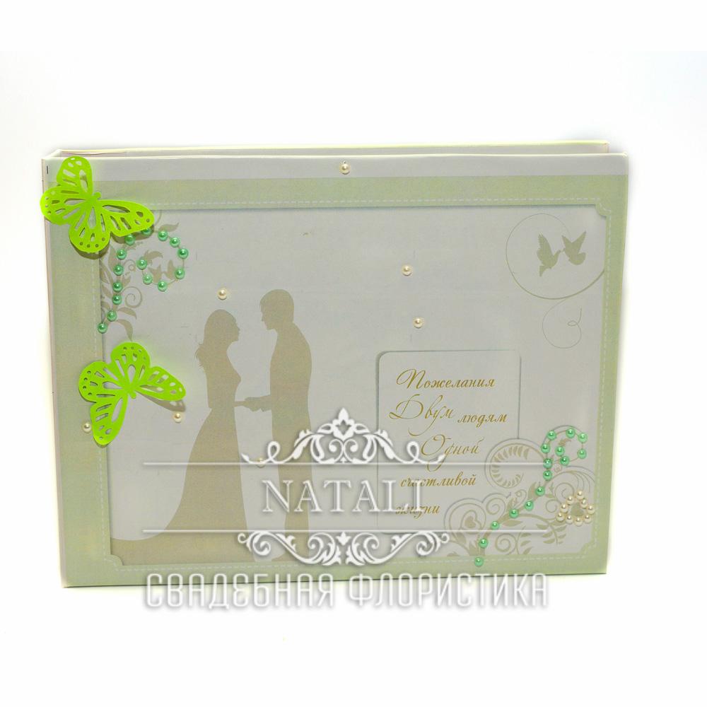 Свадебная книга пожеланий с зелеными бабочками