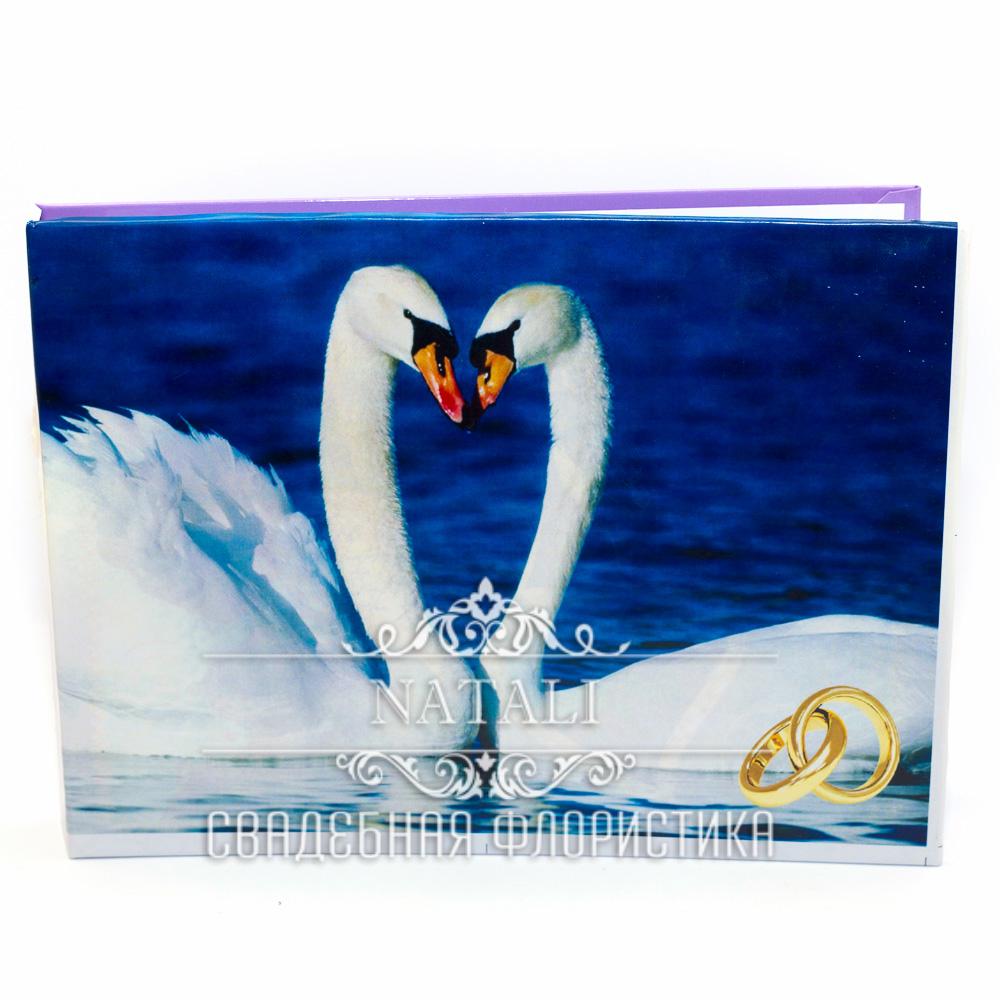 Свадебная книга пожеланий с лебедями